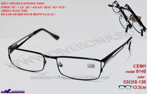 Metal frame prescription glasses CEBO C9146