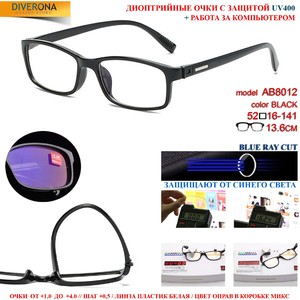 Protective glasses with prescription lenses, UV-400, Blue ray cut 8012
