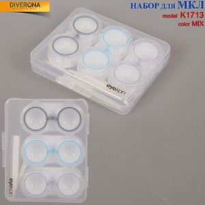 Travel kit for soft contact lenses (Kits for contact lenses) K-1713