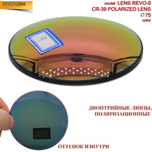 Polarized plastic lenses Ø75 mm POLARIZED LENS REVO-9 (price is for 1 pair)