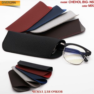 Case for glasses CHEHOL BIG-NS