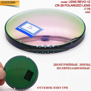 Polarized plastic lenses Ø75 mm POLARIZED LENS REVO-12 (price is for 1 pair)