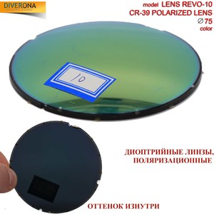 Polarized plastic lenses Ø75 mm POLARIZED LENS REVO-10 (price is for 1 pair)