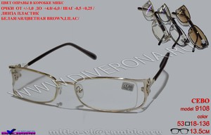 Metal frame prescription glasses CEBO C9108