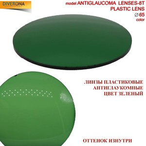 Anti-glaucoma plastic lenses Ø65 mm ANTIGLAUKOMA PLASTIC LENS-10T (price is for 1 pair)