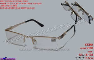 Metal frame prescription glasses CEBO C9180
