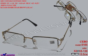 Metal frame prescription glasses CEBO C9165