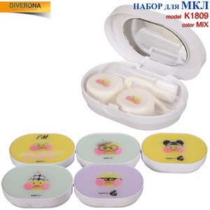 Travel kit for soft contact lenses (Kits for contact lenses) K-1809