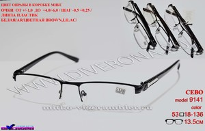 Metal frame prescription glasses CEBO C9141
