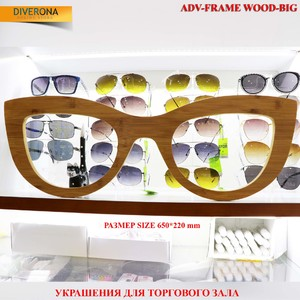 Decorative wood frames FRAME-WOOD-BIG  Size: 65 cm * 22 cm