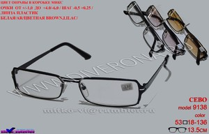 Metal frame prescription glasses CEBO C9138