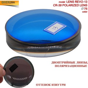 Polarized plastic lenses Ø75 mm POLARIZED LENS REVO-13 (price is for 1 pair)