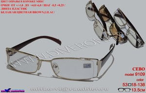 Metal frame prescription glasses CEBO C9109
