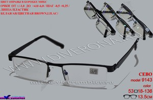 Metal frame prescription glasses CEBO C9143