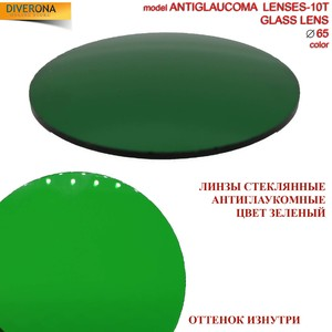 Anti-glaucoma glass lenses Ø65 mm ANTIGLAUKOMA GLASS LENS-10T (price is for 1 pair)